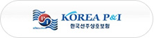 KOREA P&I 한국선주상호보험
